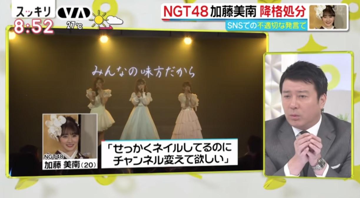 スッキリ NGT48加藤美南研究生降格処分