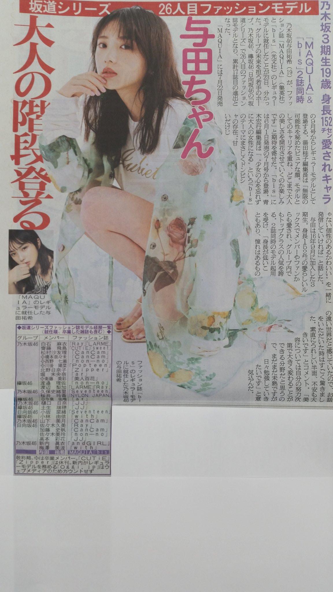与田祐希 『MAQUIA』『bis』レギュラーモデル