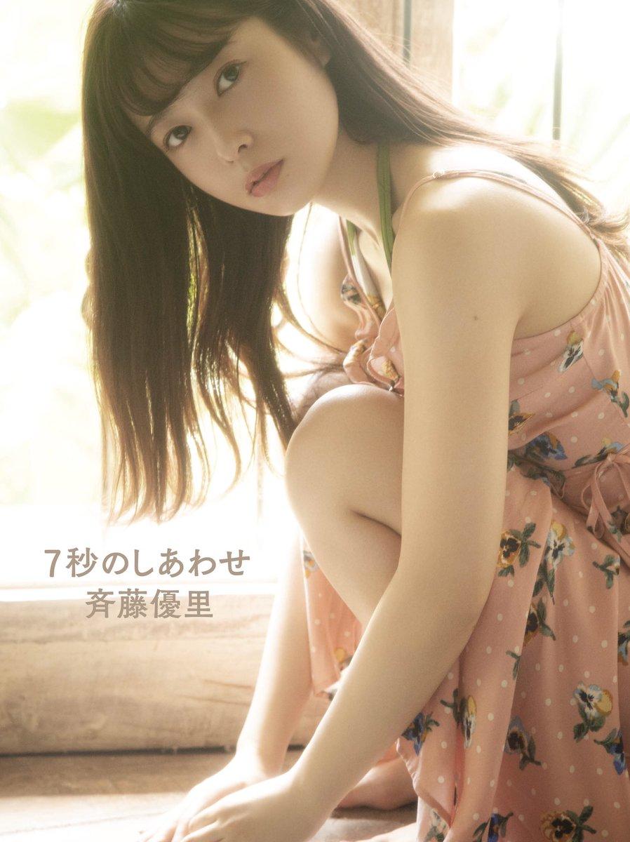 斉藤優里写真集『7秒のしあわせ』セブンネット限定表紙