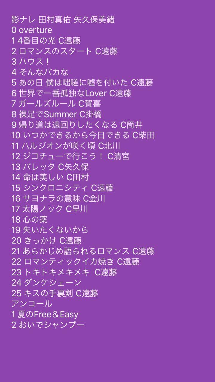 乃木坂46「Sing Out!」4期生ライブ、セットリスト