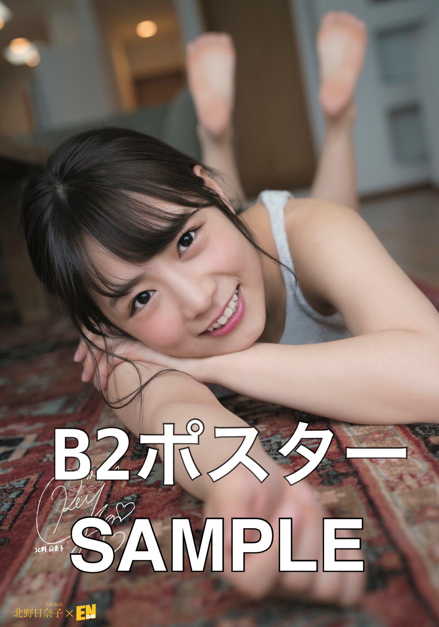 ENTAME(エンタメ) 2019年7月号 特大B2両面ポスター 北野日奈子