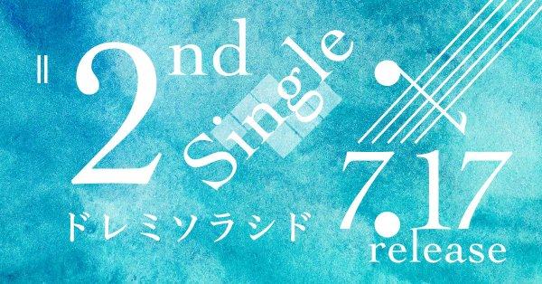日向坂46 2ndシングル『ドレミソラシド』