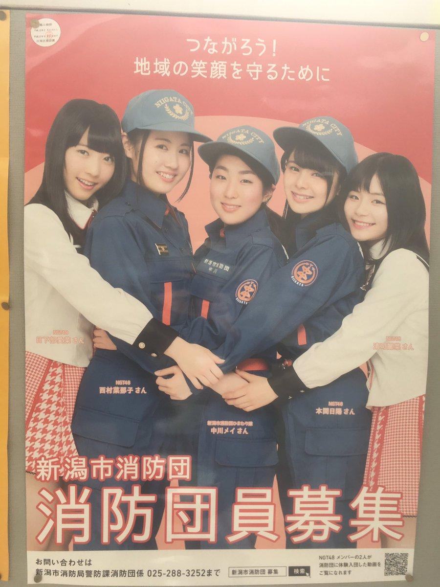NGT48ポスター「つながろう!地域の笑顔を守るために」