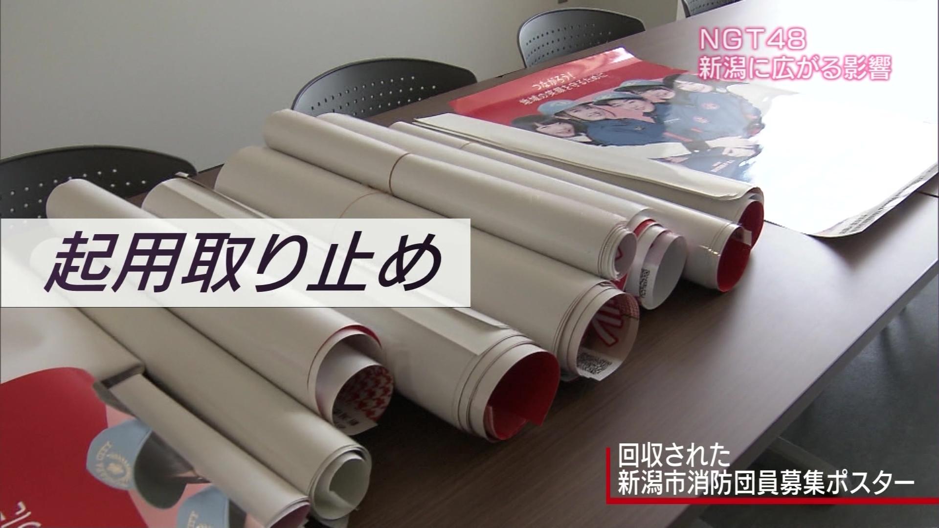 NGT48ポスター「つながろう!地域の笑顔を守るために」→起用取り止めで回収