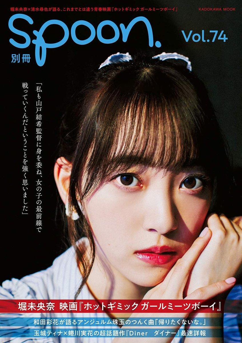 別冊spoon. vol.74 堀未央奈