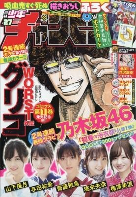 『週刊少年チャンピオン』は乃木坂46初夏の浴衣祭り第1弾