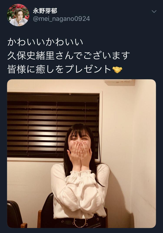 永野芽郁「かわいいかわいい 久保史緒里さんでございます 皆様に癒しをプレゼント」