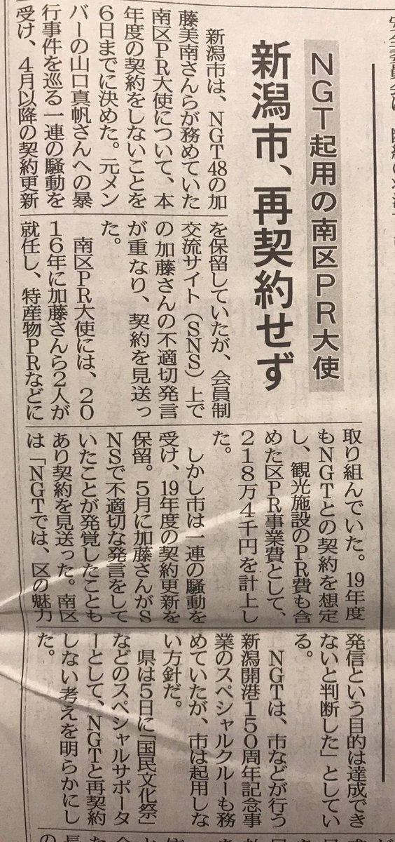 新潟市、NGT48加藤美南ら起用の南区のPR大使の再契約せず