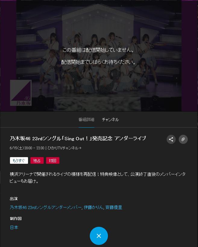 dTVチャンネル 乃木坂46『Sing Out!』アンダーライブ