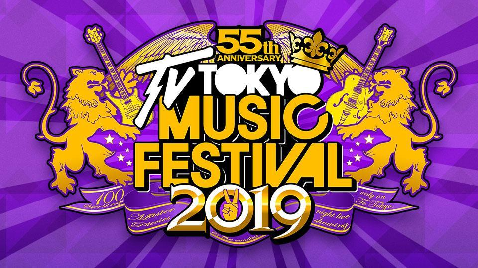 テレ東音楽祭 2019