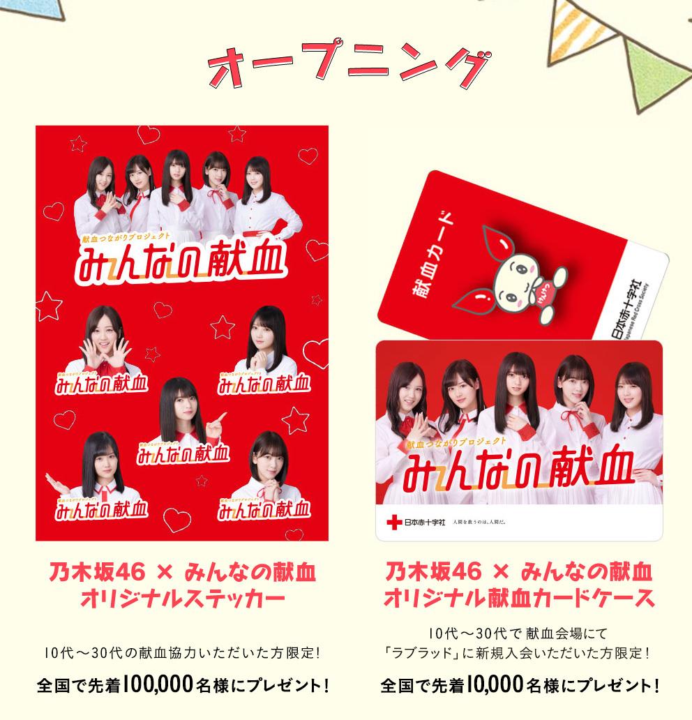 オープニング | みんなの献血「KENKETSU TOWN」【日本赤十字社