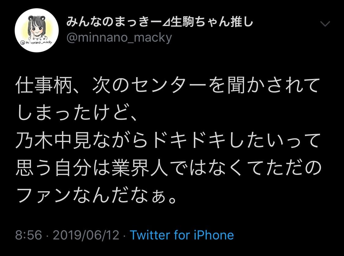 【乃木坂46】業界人「次のセンターを聞かされてしまったけど、 乃木中見ながらドキドキしたいって思う」
