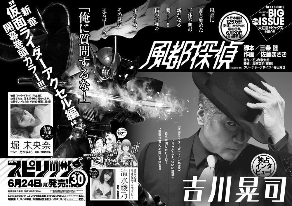 ビッグコミックスピリッツ 堀未央奈
