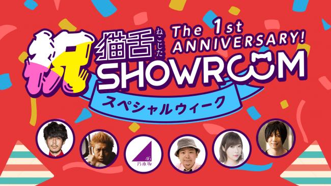 猫舌SHOWROOM1周年記念