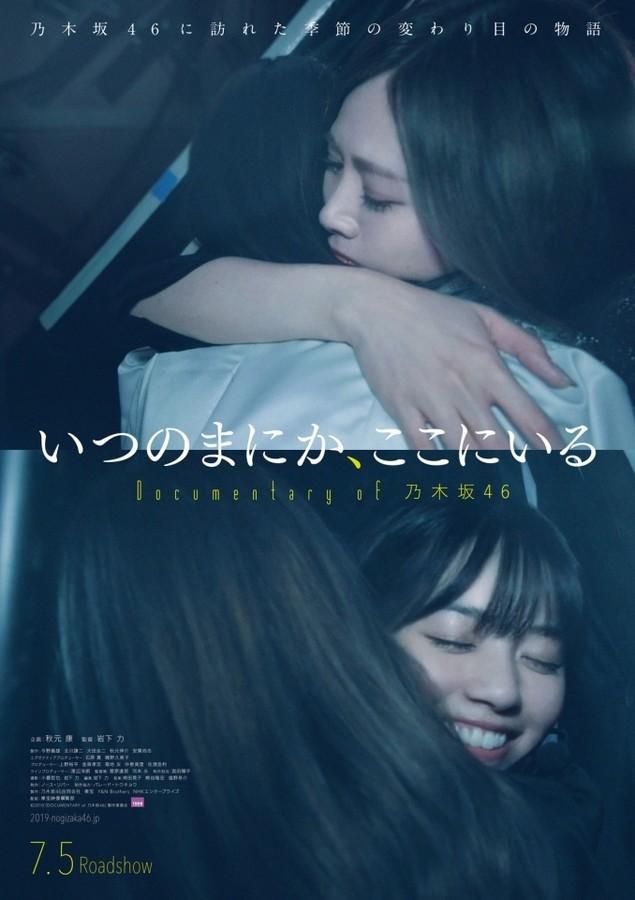 つのまにか、ここにいる Documentary of 乃木坂46 ポスター