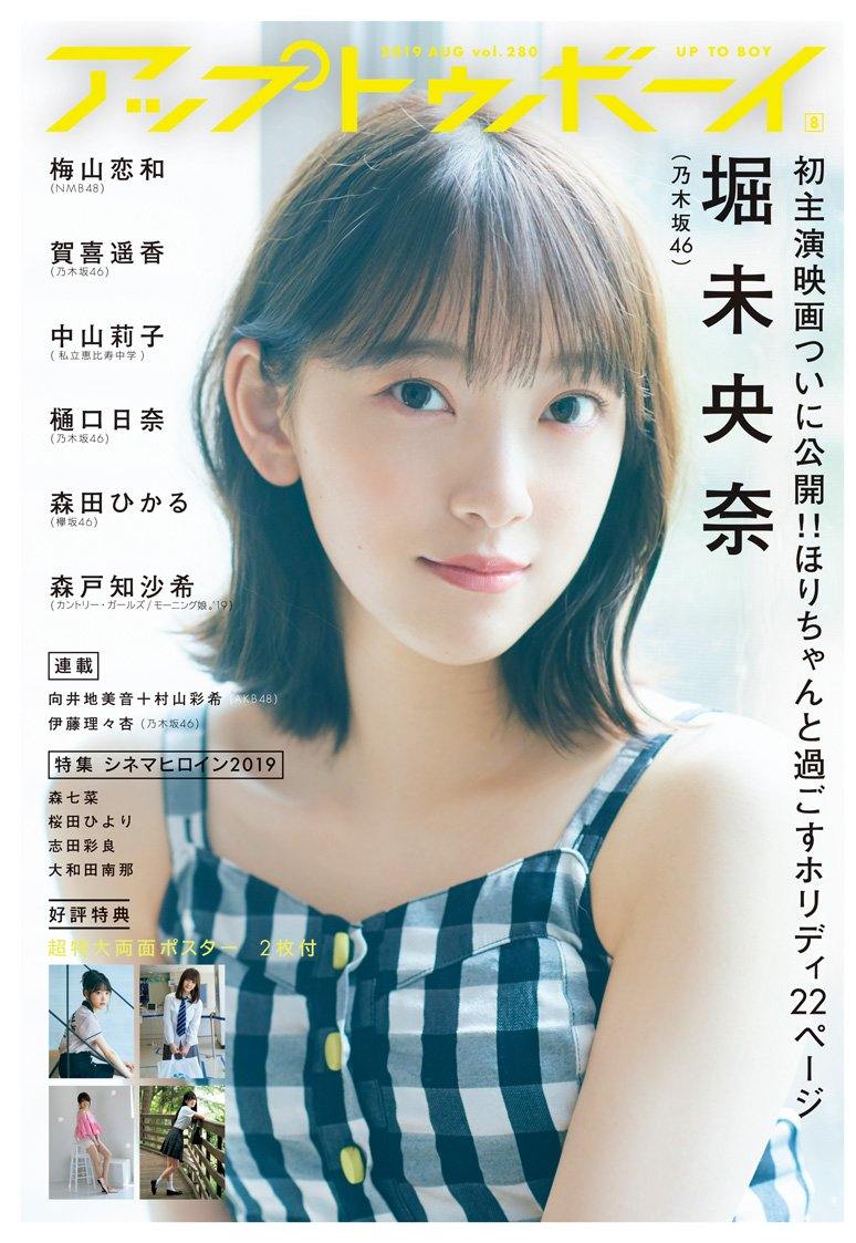 アップトゥボーイ Vol.280 表紙 堀未央奈