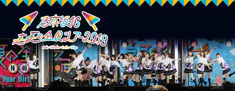 乃木坂46真夏の全国ツアー2019