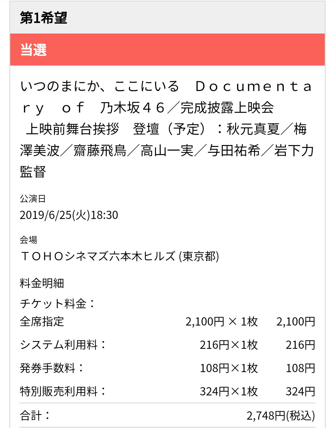 『いつのまにか、ここにいる Documentary of 乃木坂46』完成披露上映会