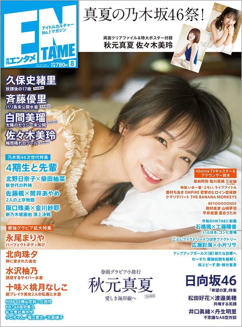 ENTAME(エンタメ) 2019年8月号 表紙 秋元真夏