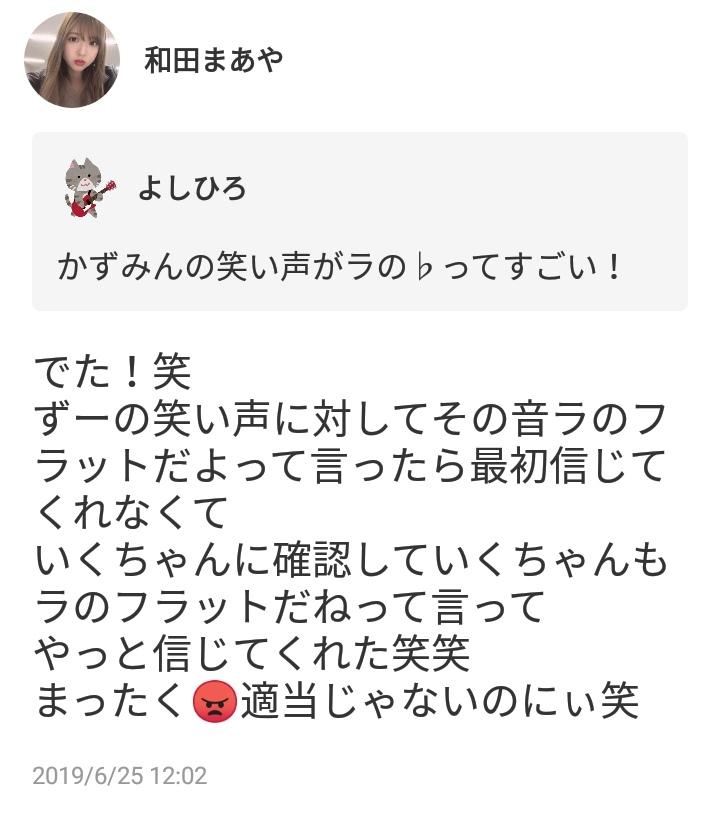乃木坂46和田まあや「ずーの笑い声、ラのフラットだよ」