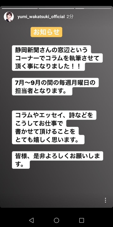 若月佑美 静岡新聞 コラム