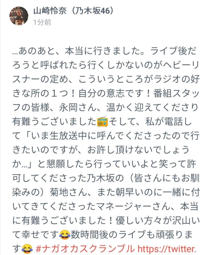 山崎怜奈 ナガオカ×スクランブル