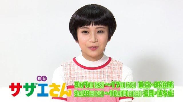 舞台「サザエさん」 ワカメ役:秋元真夏さんからのメッセージ