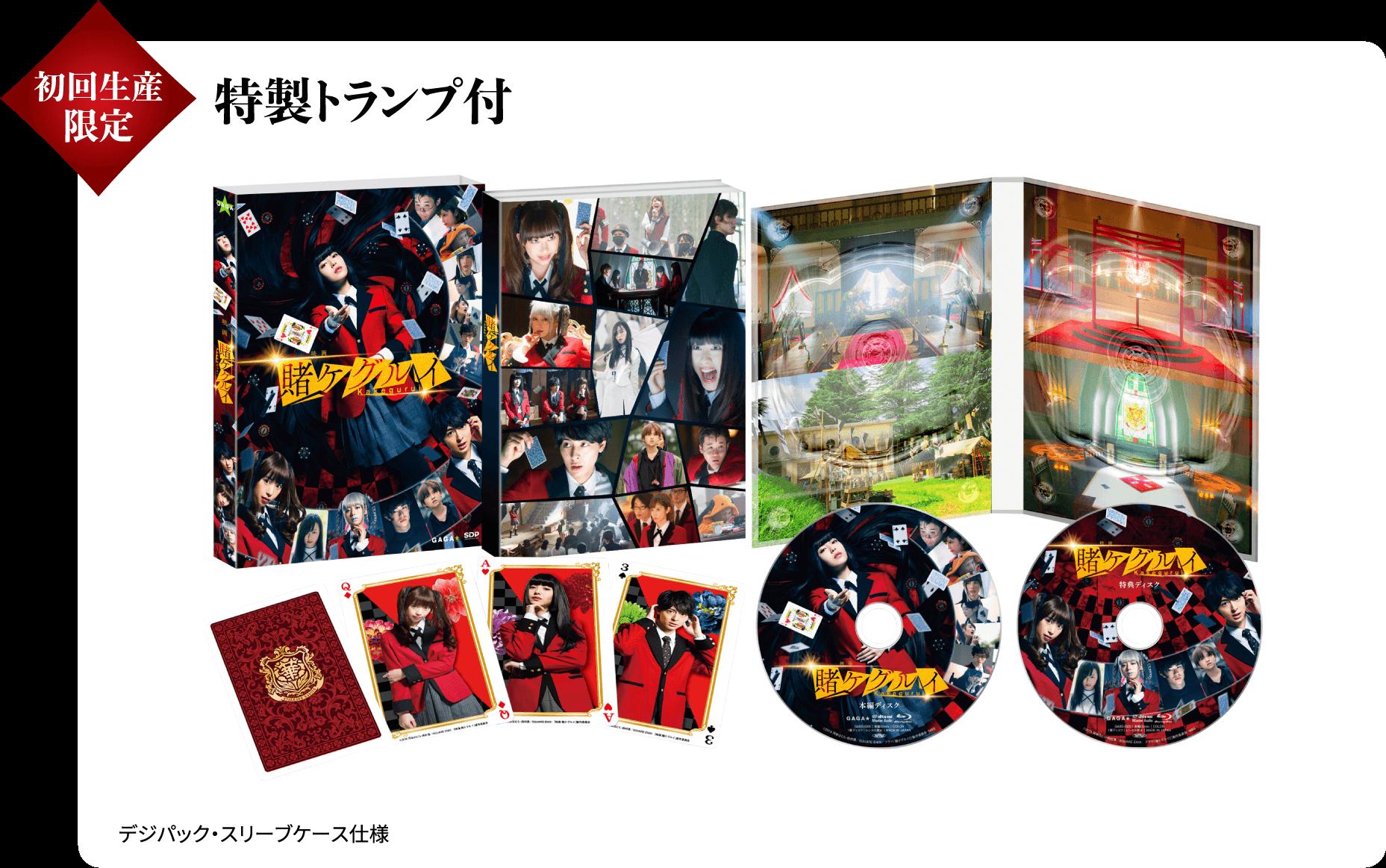 映画『賭ケグルイ』Blu-ray&DVD