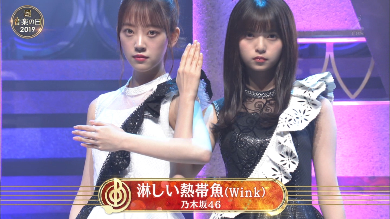 音楽の日2019 Wink「淋しい熱帯魚」 堀未央奈 齋藤飛鳥