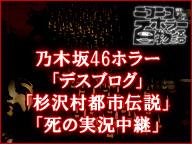 ニコ生 乃木坂46出演ホラー「デスブログ 」「杉沢村都市伝説」「死の実況中継」ホラー百物語