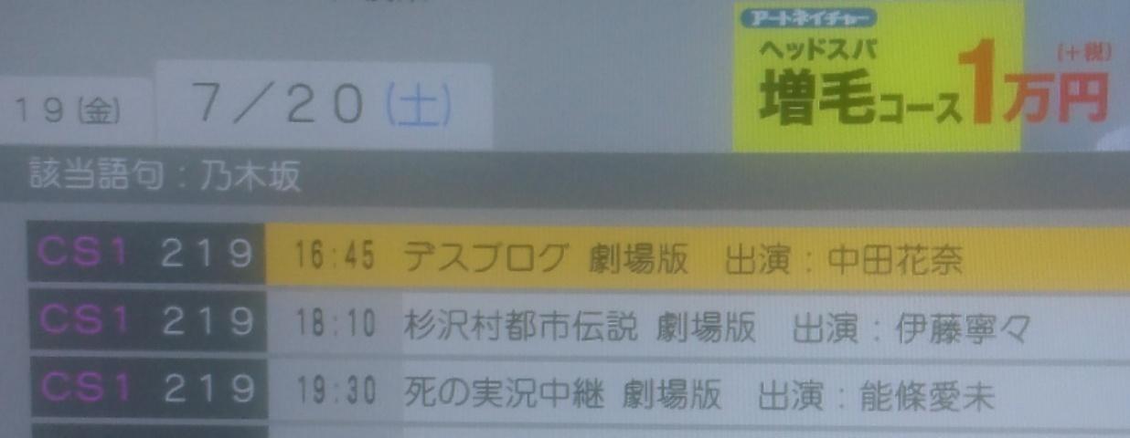 CS 乃木坂46出演ホラー「デスブログ 」「杉沢村都市伝説」「死の実況中継」ホラー百物語