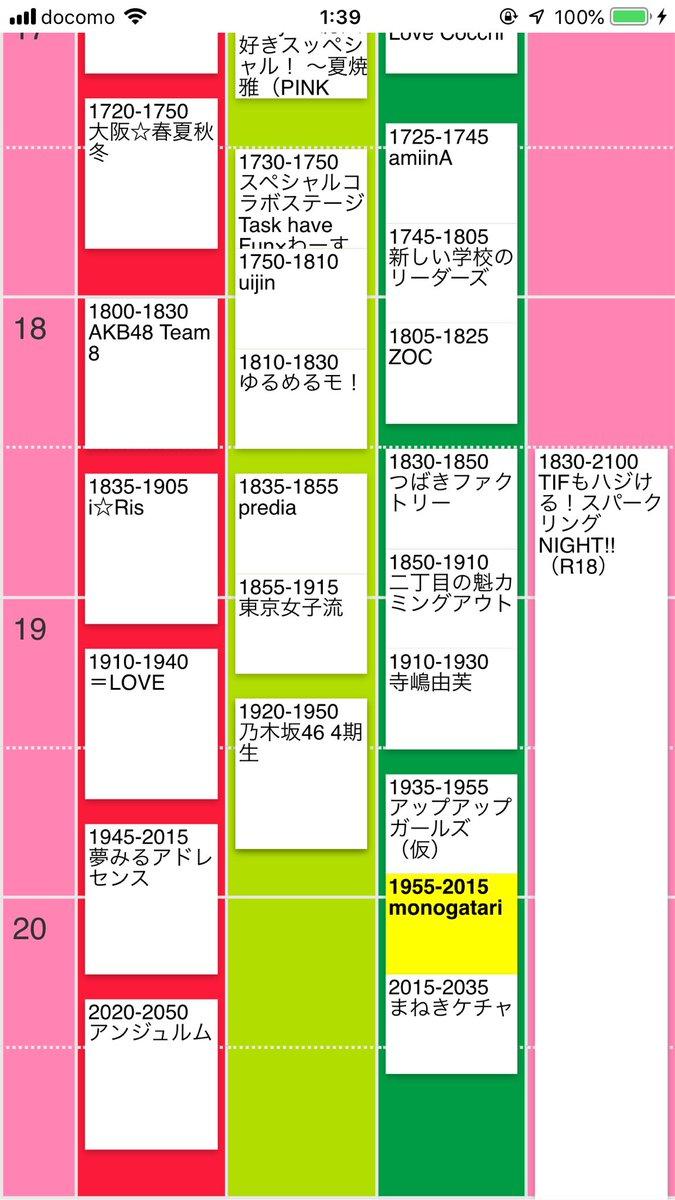乃木坂46 4期生 TIF2019