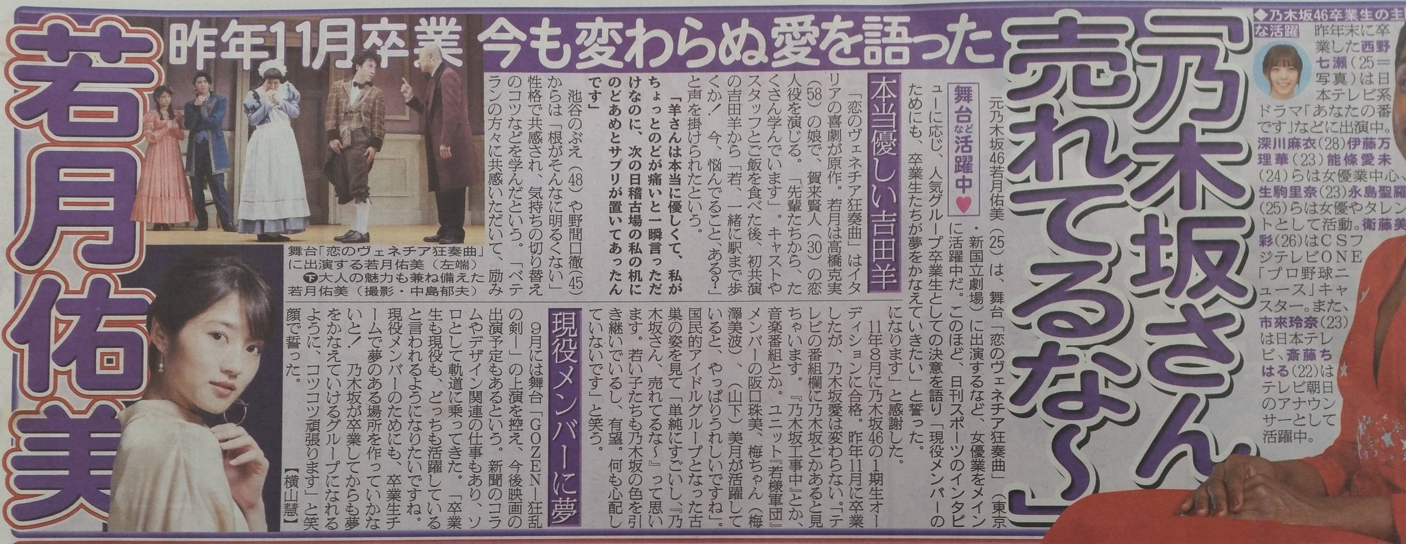 若月佑美 日刊スポーツ