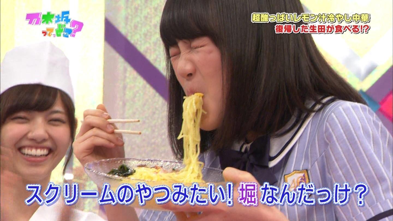 生田絵梨花 超酸っぱいレモン汁冷やし中華