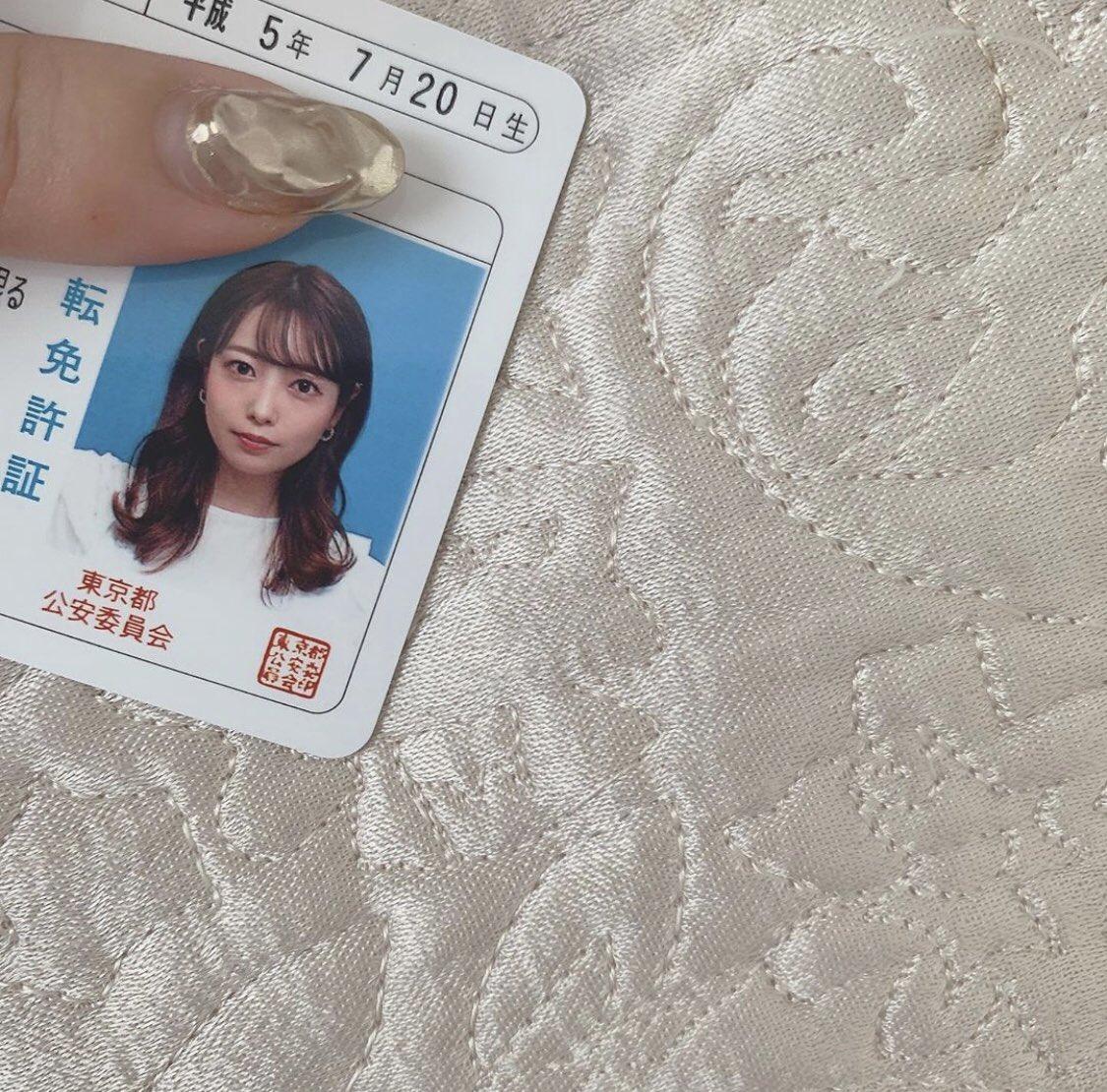 斉藤優里 運転免許証 写真