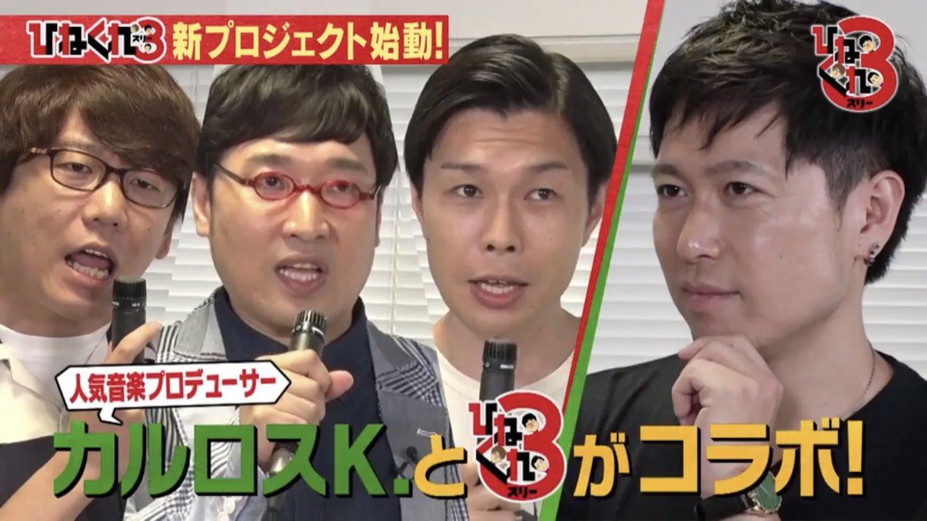 ひねくれ3 カルロスK. コラボ