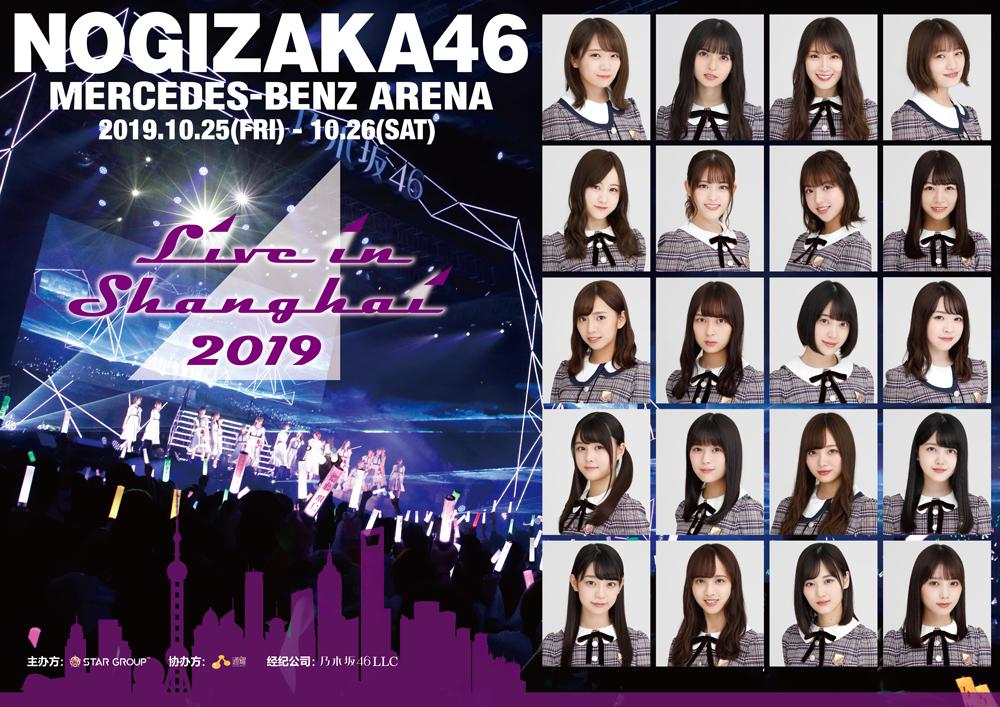 乃木坂46上海公演2019