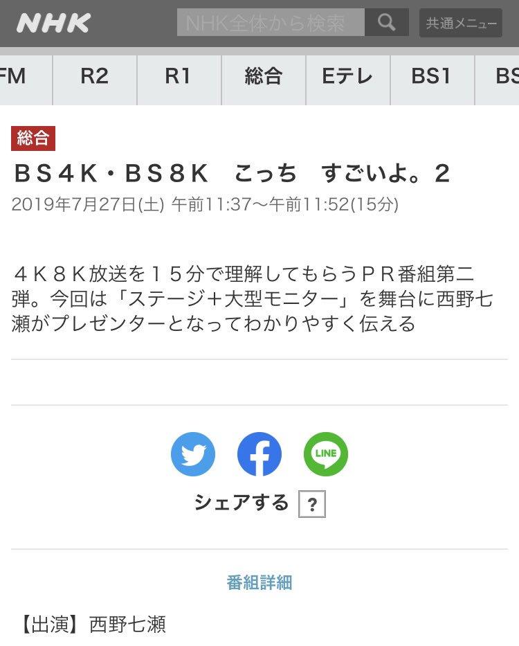 BS4K・BS8K こっち すごいよ。2 西野七瀬