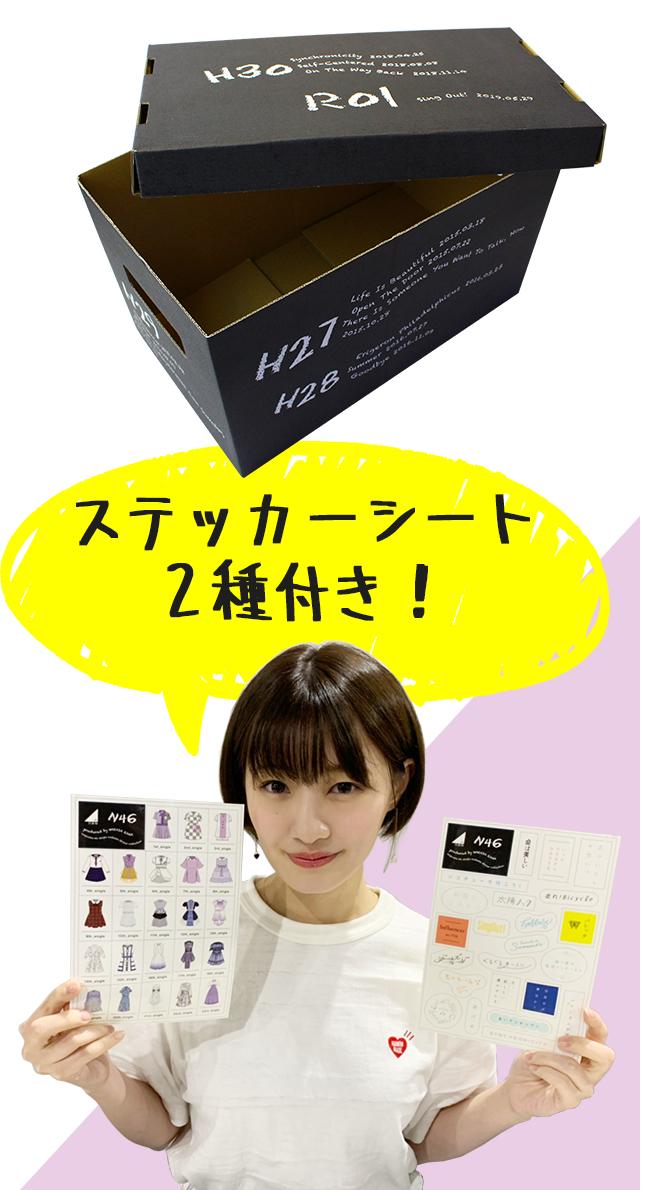 中田花奈プロデュース収納BOX