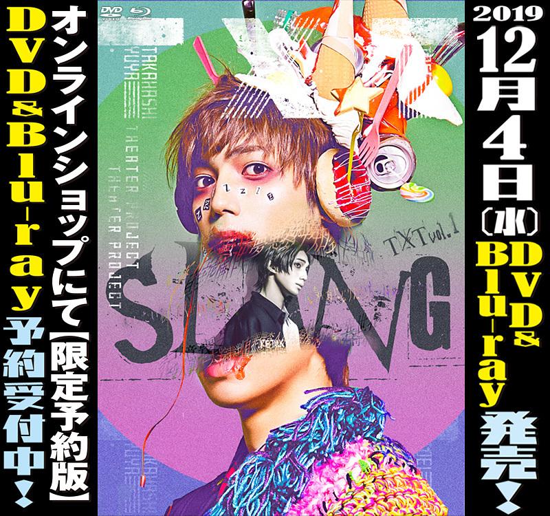 TXT vol.1「SLANG」Blu-ray&DVD