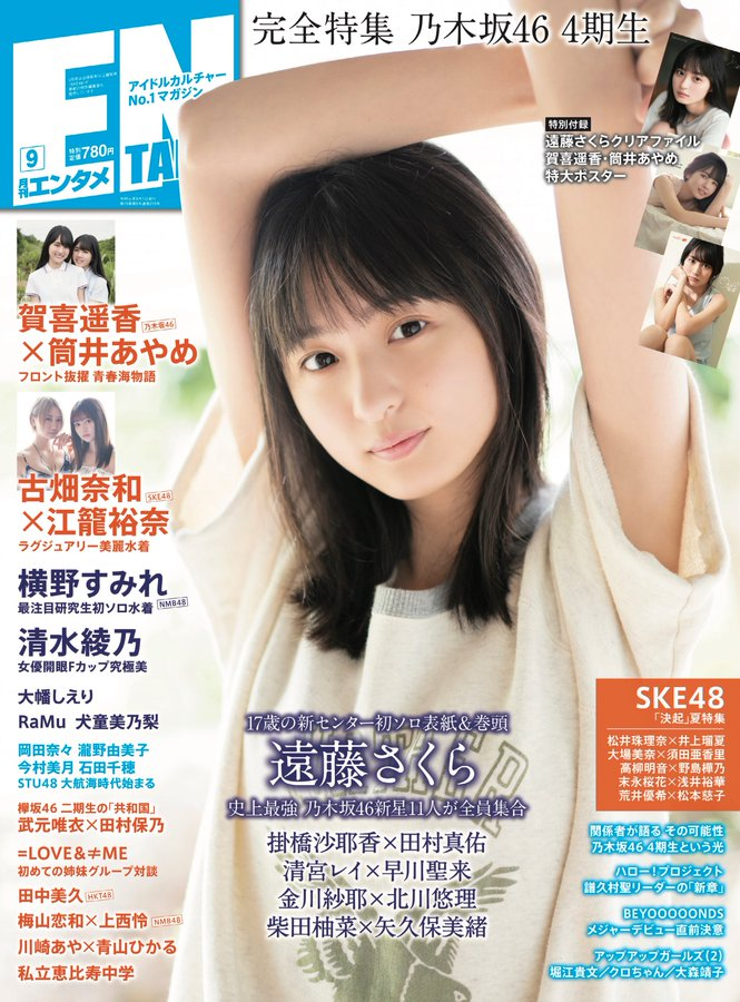 ENTAME(エンタメ) 2019年9月号 表紙 遠藤さくら