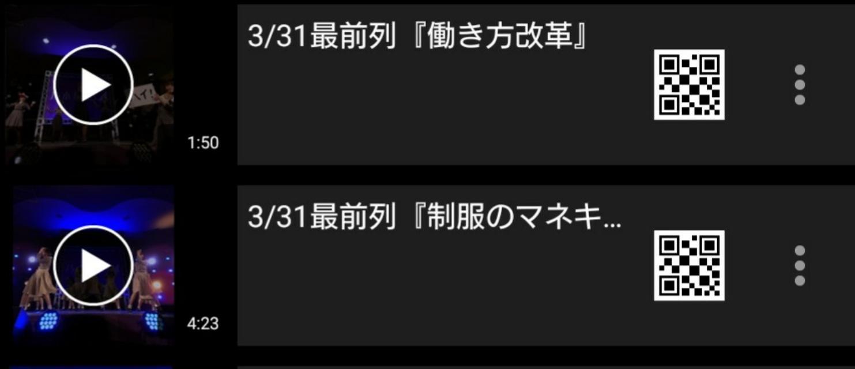 乃木坂46 PROJECT REVIEWN 働き方改革
