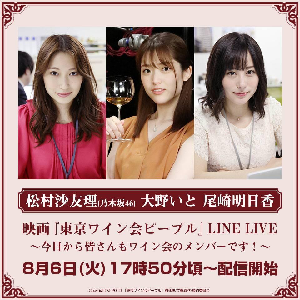 映画『東京ワイン会ピープル』LINELIVE