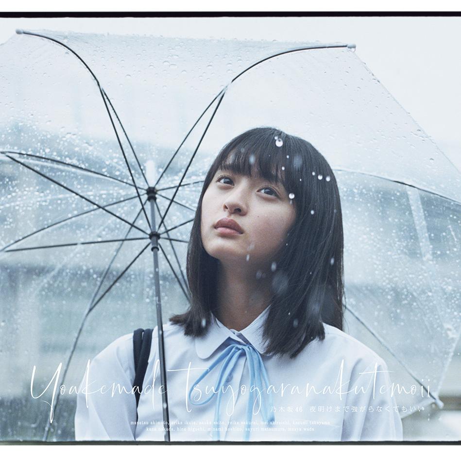 乃木坂46 24thシングル「夜明けまで強がらなくてもいい」ジャケ写 Type-A
