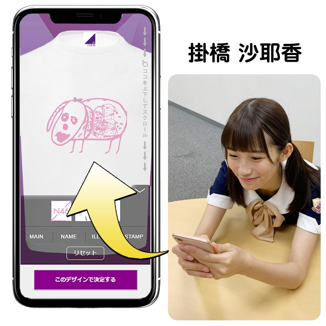 カスタマイズTシャツ 掛橋沙耶香デザイン