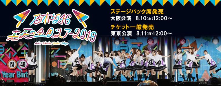乃木坂46 真夏の全国ツアー2019