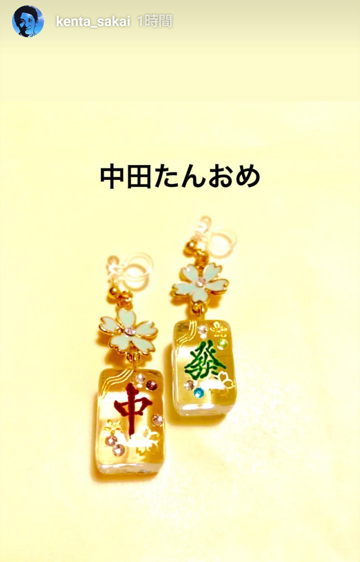 アルコ&ピース酒井が乃木坂46中田花奈への誕生日プレゼントにハンドメイド発注したピアス