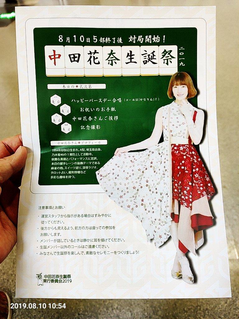 中田花奈生誕祭2019 3
