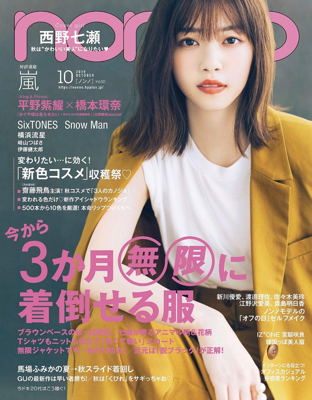 non・no (ノンノ) 2019年10月号 表紙 西野七瀬