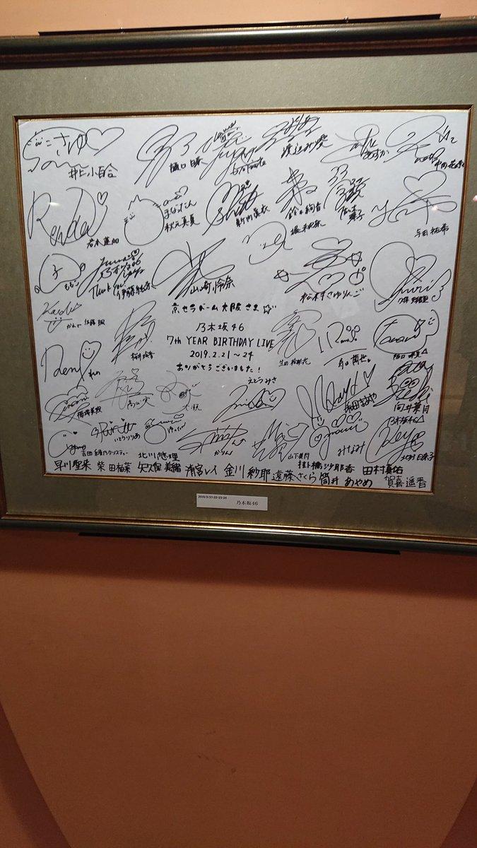 京セラドーム 2019のバスラのサイン